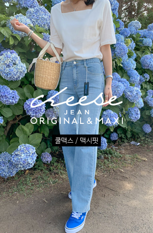 Cheese Jean (ver.쿨맥스/맥시핏)[size:S~XL / 1color]